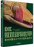 DK微观动物世界