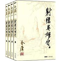 金庸作品集:射雕英雄传(套装共4册)