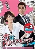 [DVD]恋はドロップキック! ~覆面検事~DVD-BOX2