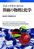 ブット・グラフ・カペル 界面の物理と化学