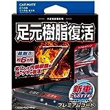 カーメイト 車用 黒樹脂復活 コーティング剤 足元樹脂 復活 プレミアムコート 6か月耐久 劣化防止 8ml C139