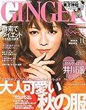GINGER (ジンジャー) 2011年 11月号 [雑誌]