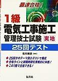 最速合格! 1級電気工事施工管理技士試験 実地 25回テスト (国家・資格シリーズ 250)