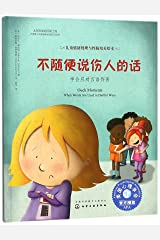 Ouch moments: when words are used in hurtful ways (Chinese Edition) Hardcover