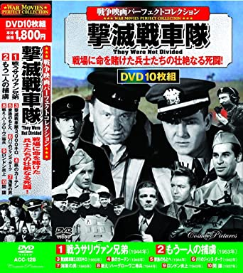 Amazon.co.jp: 戦争映画パーフェクトコレクション 撃滅戦車隊 DVD10枚 ...