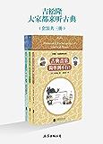 """吉松隆:大家都来听古典(套装共3册)(日本超人气古典音乐入门书,听懂古典音乐的""""敲门砖""""!)"""