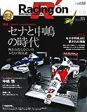 Racing on - レーシングオン - No. 500 セナと中嶋の時代 (ニューズムック)