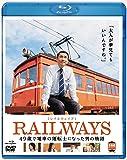 RAILWAYS [レイルウェイズ]  [Blu-ray]