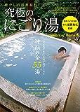 癒やしの温泉紀行「究極のにごり湯」 (ヤエスメディアムック604)