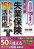 第7版 失業保険150%トコトン活用術 (DO BOOKS)
