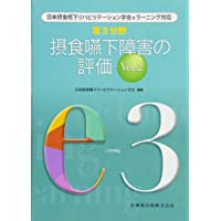 日本摂食嚥下リハビリテーション学会eラーニング対応 第3分野 摂食嚥下障害の評価 Ver.2 (日本摂食・嚥下リハビリテーション学会eラーニング対応)