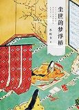 尘世的梦浮桥(《有鹿来》《岁时记》作者苏枕书,十年精心写就文艺长卷,描绘生而为人,究竟何物值得付出一生?)