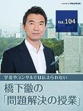 【危機管理の授業】TOKIO、山中教授とは正反対! 日大アメフト問題はなぜ深刻化したか? 【橋下徹の「問題解決の授業」Vol.104】