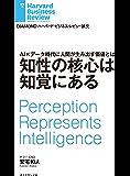 知性の核心は知覚にある DIAMOND ハーバード・ビジネス・レビュー論文