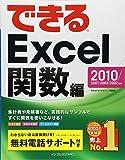できるExcel関数編 2010/2007/2003/2002対応