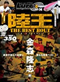 ルアー・マガジンプラス vol.14 陸王ザ・ベストバウト 金森隆志編 (Naigai Mook)