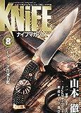 KNiFE (ナイフ) マガジン 2012年 08月号 [雑誌]