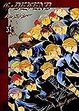 新装版G・DEFEND(51) (冬水社・ラキッシュコミックス)