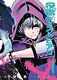 役職ディストピアリ(1) (ヤングガンガンコミックス)