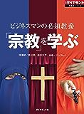 ビジネスマンの必須教養 「宗教」を学ぶ 週刊ダイヤモンド 特集BOOKS