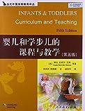 婴儿和学步儿的课程与教学(第5版)
