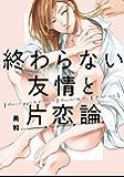 終わらない友情と片恋論【特典ペーパー/電子書籍限定ペーパー】 (G-Lish comics)
