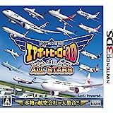 ぼくは航空管制官 エアポートヒーロー3D 成田 ALL STARS