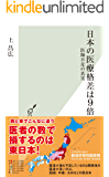 日本の医療格差は9倍~医師不足の真実~ (光文社新書)