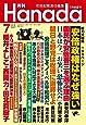 月刊Hanada2018年7月号