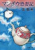 マンボウ 恐妻記(新潮文庫)