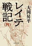 レイテ戦記(四) (中公文庫)
