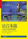 """语言本能 (史蒂芬•平克""""语言与人性""""四部曲,全美超级畅销书)"""
