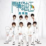 雨ときどき晴れのち虹(初回盤 愛刃健水ver.)(DVD付)