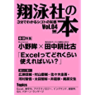 翔泳社の本 Vol.04