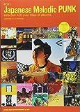 ディスクガイドシリーズ Japanese Melodic Punk (ディスク・ガイド・シリーズ NO. 31) (ディスク・ガイド・シリーズ NO. 31)