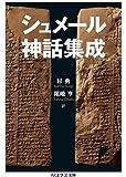 シュメール神話集成 (ちくま学芸文庫)