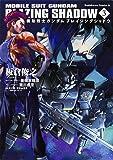 機動戦士ガンダム ブレイジングシャドウ (3) (カドカワコミックス・エース)