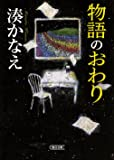 物語のおわり (朝日文庫)