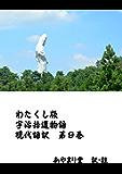 わたくし版「宇治拾遺物語」現代語訳 第09巻
