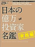 日本の億万投資家名鑑 実践編 日経ホームマガジン