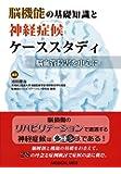 脳機能の基礎知識と神経症候ケーススタディ−脳血管障害を中心に