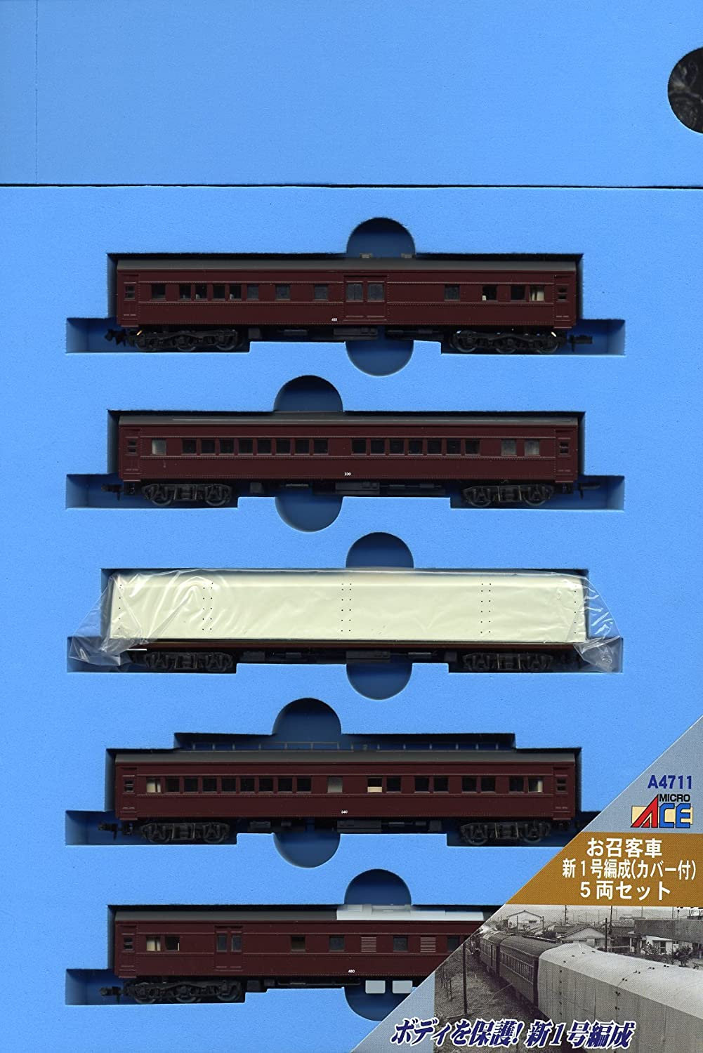 N gauge A4711 Imperial passenger car new No. 1 Organization (with cover) 5-car set (japan import)