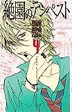 絶園のテンペスト(4) (ガンガンコミックス)