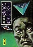 亜空間要塞の逆襲 (角川文庫)