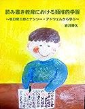 読み書き教育における類推的学習: 〜牧口常三郎とナンシー・アトウェルから学ぶ〜