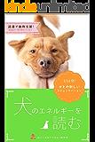 犬との新しいコミュニケーション「犬のエネルギーを読む」