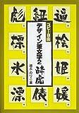 デザイン筆文字2酔虎 (デザイン筆文字シリーズ)