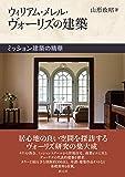 ウィリアム・メレル・ヴォーリズの建築: ミッション建築の精華