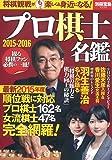 プロ棋士名鑑2015-2016 (別冊宝島 2332)