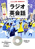 NHK CD ラジオ ラジオ英会話 2014年2月号